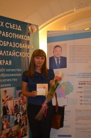 Конкурс на денежное поощрение учителей алтайского края